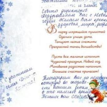 ベラルーシから新年・クリスマスカード ~ 2010年1月 ~