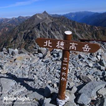 9番目に高い山。