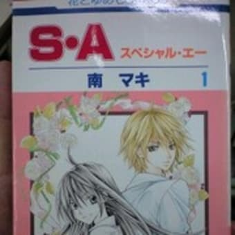 S・A(スペシャル・エー)の原作コミックを読んだので感想など。