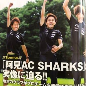 阿見AC SHARKSの実像に迫る!! 月刊陸上競技 本日発売