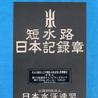 日本記録章!!