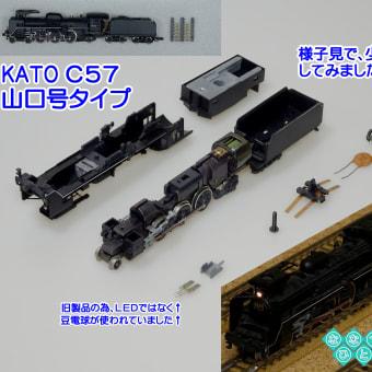 ◆鉄道模型、KATOさん、ほぼ不動の「C57 山口号タイプ」を様子見分解…