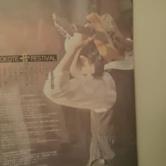 【ラディアルレイズ】【横手音フェス】【yokote音フェス】【イベント】