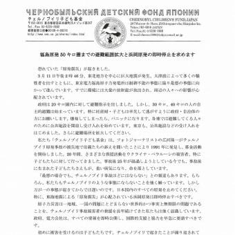 声明文「福島原発50キロ圏までの避難範囲拡大と浜岡原発の即時停止を求めます」