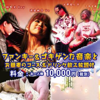 開催直前!! 残りわずか。TSUKUMO LIVE7月21日(土)! 九十九ディナーショー じねんじょ蕎麦 箱根 九十九