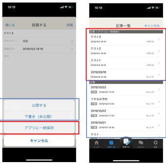 【11/27予定】旧スマホアプリ「gooブログ」の終了について