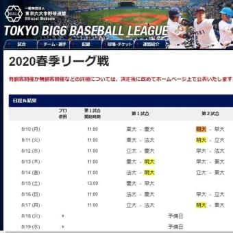 2020春季リーグ戦