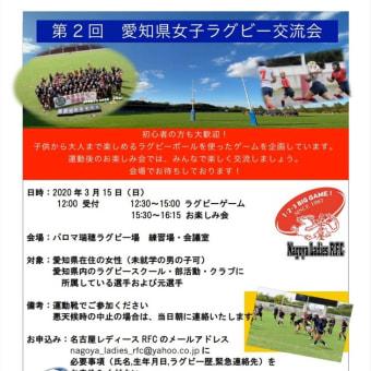 延期ー第2回愛知県女子ラグビー交流会のご案内ー延期
