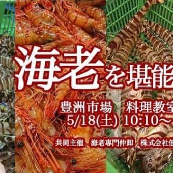 豊洲市場で海老の料理教室開催します