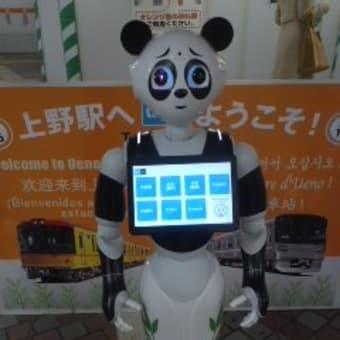 上野のパンダ?