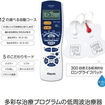 オムロン 低周波治療器 エレパルス HV-F128 を購入