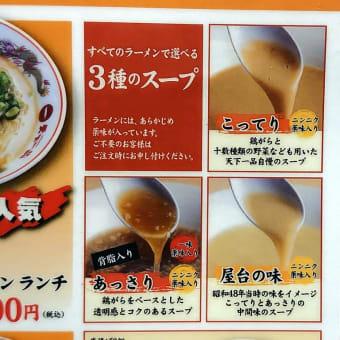 界隈・天下一品 で 味噌ラーメン