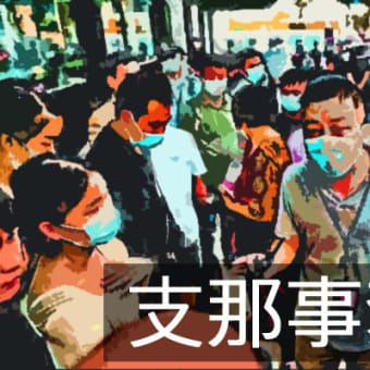 202110 中国が広告を出しただけのソニーに罰金1800万円🐼日本企業はこんな国から撤退せよ