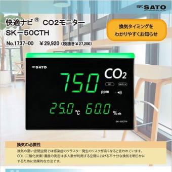 売れてます!快適ナビ CO2モニター SK-50CTH