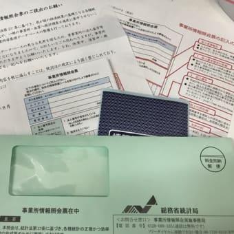 総務省 事業所情報照会票