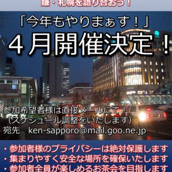 【記事固定】札幌が嫌いなお茶会を4月開催いたします【完】
