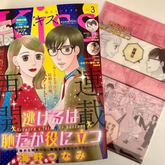 『逃げるは恥だが役に立つ』連載再開のKiss3月号は、本日1/25発売です。