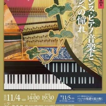 11月4日(日)近代フランス・ピアノ音楽とクラヴサンへの憧れ/金沢ヤギヤ