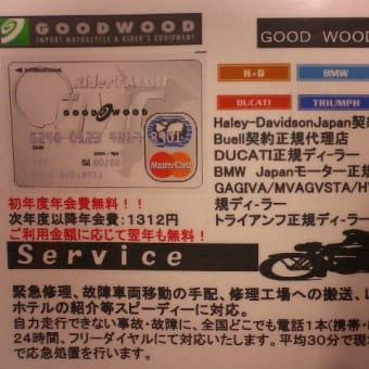 GOOD WOOD カード誕生!