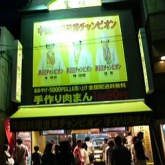 華王飯店@横浜中華街