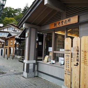 旅行記 第31回 『特急草津グリーン車で行く草津・軽井沢 2日間』 (その4)