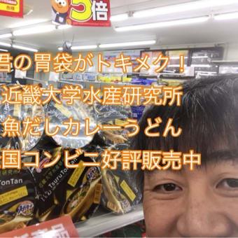 君の胃袋がトキメク! 近畿大学水産研究所 魚だしカレーうどん 全国コンビニ好評販売中