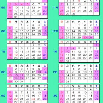2010年度カレンダー