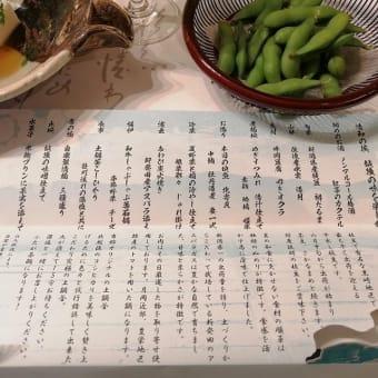 新潟県民宿泊キャンペーン×白玉の湯 華鳳×月岡温泉