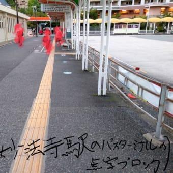 【神戸市】名谷駅前バスターミナルの点字ブロックについて