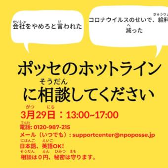 3月29日 外国人向けコロナウイルス 労働相談ホットラインを行います!