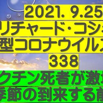 2021.9.25リチャード・コシミズ新型コロナウイルス戦争338動画を公開します。