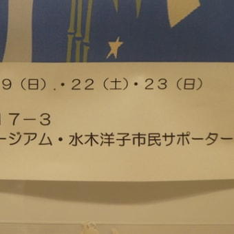 『脚本家/水木洋子邸一般公開』8月は8・9・22・23日です