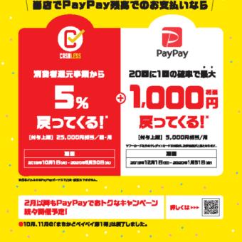 味宿きぬや PayPay12月のキャンペーン