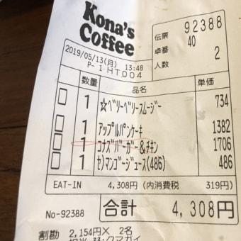 近所に出来た!コナズ珈琲 東浦和店に行ってみました!