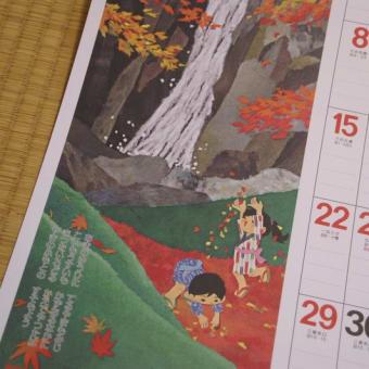 「はり絵ふる里わらべ詩」 カレンダー