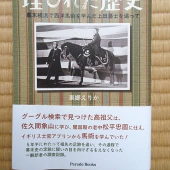 東郷えりか著『埋もれた歴史 ―幕末横浜で西洋馬術を学んだ上田藩士を追って』(パレード)