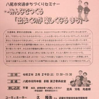 出歩くのが楽しくなるまちを目指して!2/29(土)「八尾市交通まちづくりセミナー」が開催されますよ!