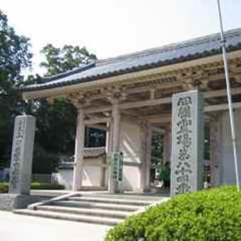 八十四番札所「屋島寺」
