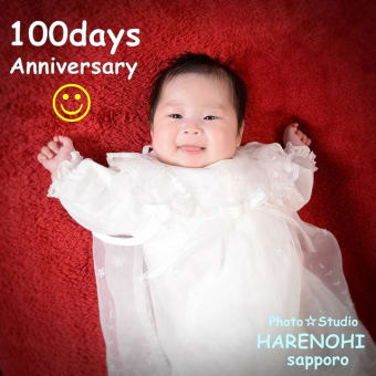 6/12 100日記念撮影 笑顔でね~♫ 札幌写真館フォトスタジオハレノヒ