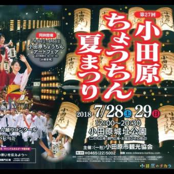 ODAWARA.HAKONE. The 24th Odawara Lantern Summer Festival Odawara Hayakawa Fishing Village