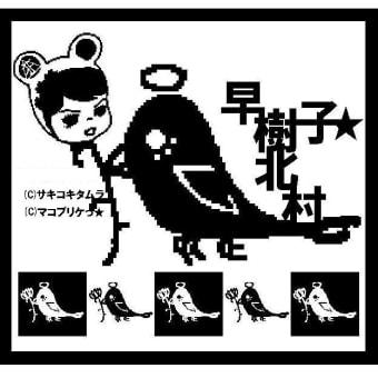 【拝啓北村早樹子嬢殿っ★】