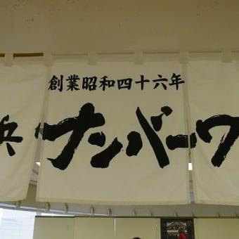 長浜ナンバーワン@そごう千葉店第69回春の九州物産展