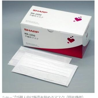 今日以降使えるダジャレ『2434』【経済】シャープ、液晶パネル工場で生産したマスクを自社サイトで個人向け販売…21日から