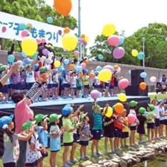 Sioトープ子どもまつり6000人でにぎわう 〈2015年5月19日〉