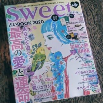 sweet特別編集 占いBOOK 2020 「浄化&開運パワースポット」で里海邸をご紹介いただきました。