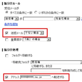 【gooメールアドバンス】機能改善のお知らせ[2007/3/22]