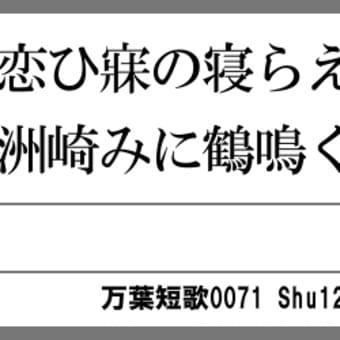 万葉短歌0071 大和恋ひ0056