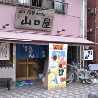 【令和元年度夏第二弾 海の京都・伊勢・奈良を巡るひとり旅の巻9】