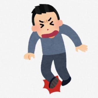 怪我に注意(その2)