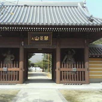 七十六番札所「金倉寺」